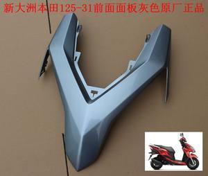 适用新大洲本田125-31裂行前面板灰色大<span class=H>灯罩</span><span class=H>摩托车</span><span class=H>外壳</span>塑料件原厂