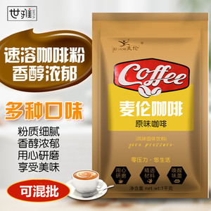 麦伦原味三合一<span class=H>咖啡</span>粉速溶袋装1000克商用奶茶果汁豆浆饮料机原料