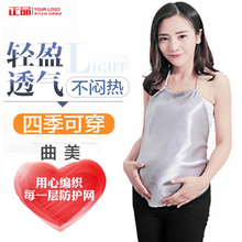 Pregnant women's clothes, radiation-proof clothes, pregnant suspenders, belly pockets, breathable office workers wear invisible summer clothes inside and outside the computer