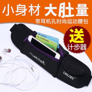 跑步腰包苹果xsmax运动腰包隐形户外iPhone7/8手机包防水贴身男女