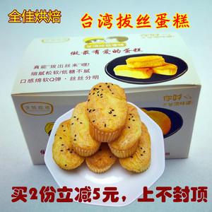 台湾拔丝蛋糕散装营养早餐下午茶西式手工<span class=H>糕点</span>心500G肉松面包邮