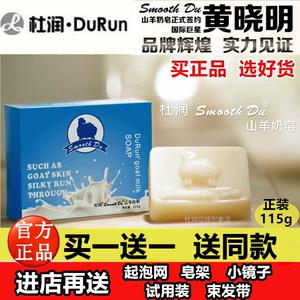 杜润正品Smooth Du山羊奶<span class=H>皂</span>澳洲收缩毛孔祛痘控油卸妆手工<span class=H>洁面</span><span class=H>皂</span>