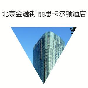 北京金融街丽思卡尔顿<span class=H>酒店</span>全套<span class=H>方案</span>HBA<span class=H>设计</span>施工图效果图汇报文本