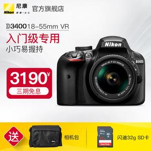尼康单反<span class=H>相机</span> 入门级D3400 18-55镜头VR家用旅游高清数码照<span class=H>相机</span>
