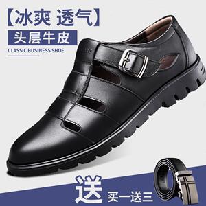 蜻蜓牌夏季男士凉鞋真皮镂空商务凉鞋软底包头中老年<span class=H>洞洞鞋</span>爸爸鞋