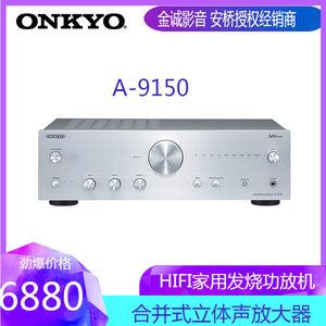 Onkyo/<span class=H>安桥</span> A-9150 合并式立体声放大器HIFI家用发烧<span class=H>功放</span>机专业