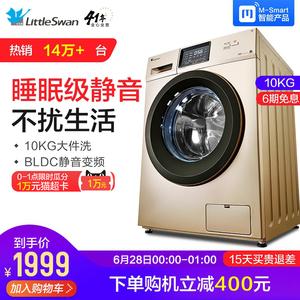 小天鹅10公斤KG<span class=H>洗衣机</span>全自动家用滚筒 变频智能静音 TG100V120WDG