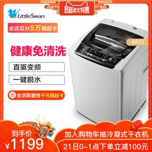 小天鹅8公斤KG变频宿舍家用全自动迷你波轮小型洗衣机 TB80V21D