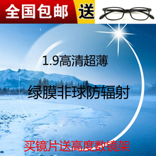 1.9 ultra-thin glass lens height myopia glasses aspherical lens high astigmatism glasses anti-radiation