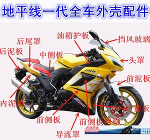 <span class=H>地平</span><span class=H>线</span>摩托车跑车外壳<span class=H>全套</span><span class=H>护板</span>塑料装饰壳S款R2北极光GT油箱配件