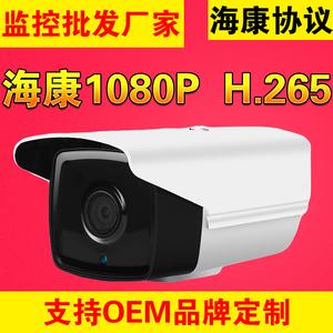 200万网络<span class=H>摄像头</span>H265数字高清夜视 室外枪机防水监控器接海康威视