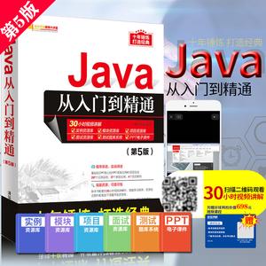 【清华正版】Java从入门到精通(第5五版) java语言程序设计电脑编程思想软件开发教程javascript<span class=H>计算机</span>自学书籍JAVA入门精通零基础