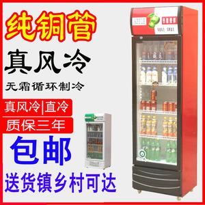 冷藏柜保鲜柜展示柜立式饮料柜商用单门388家用冰柜商用<span class=H>冷柜</span>水柜