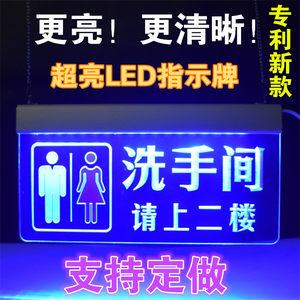 洗手间请上二楼指示牌厕所牌卫生间标志牌LED发光灯牌亚克力雕刻
