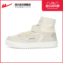 Huili official flagship store genuine high-top casual shoes for men and women WXY (L) - 7020