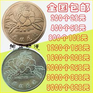 兴旺花达<span class=H>游戏币</span>25m不锈钢代币 兴旺发达抓娃娃机币通用币一元硬币