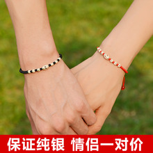 Korean version of Engravable couple Bracelet a pair of 925 Sterling Silver Red Rope men's rope transporting simple gifts of Pearl students and girls