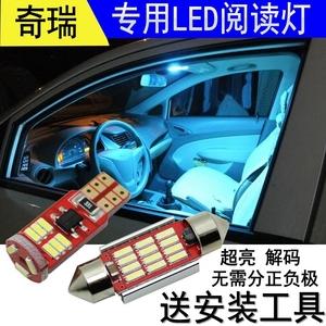 奇瑞风云2旗云1/2/3艾瑞泽3/5/7/E3/QQ3专用led阅读灯泡车内顶灯