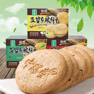 中膳堂糖醇五谷杂粮粗粮<span class=H>饼干</span>439g 无糖精食品零食早餐代餐