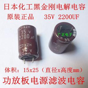 全新原装日本化工黑金刚铝电解电容35V/2200uF<span class=H>功放</span>板电源滤波电容
