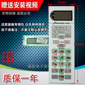 微波炉<span class=H>面板</span>开关G8023CTL-K3/G8023CSL-K3薄膜触摸<span class=H>按键</span>开关