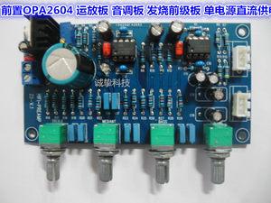 前置OPA2604运放板 <span class=H>音调板</span> 发烧前级板 单电源直流供电