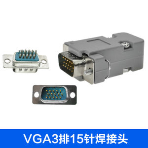 VGA头子 VGA<span class=H>座子</span> VGA焊接座/头 VGA塑壳  VGA焊接头 15针焊接头