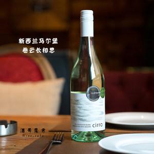 <span class=H>新西兰</span>马尔堡进口cirro <span class=H>卷云</span>长相思干白葡萄酒750ML 酒号魔方