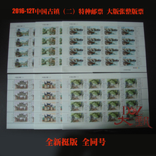 2016-12T Ancient Town of China (II) Special stamps with the same number as the new full-page stamps