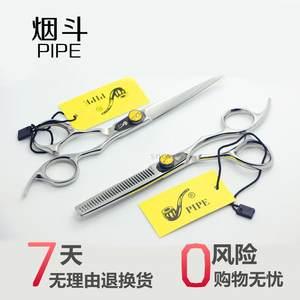 进口正品烟斗美发剪刀发廊理发平剪牙剪专业发型师组合套装打薄剪
