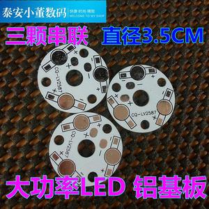 3颗位 直径35mm 大功率<span class=H>LED</span>铝基板 圆形 白色铝基板 串联<span class=H>电路板</span>