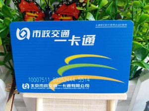 北京<span class=H>交通卡</span> 一<span class=H>卡</span>通 公交地铁通用 纪念<span class=H>卡</span> 押金<span class=H>卡</span>可退企业礼品定制