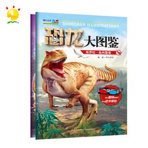 共2本  3D恐龙大图鉴侏罗纪世界 每本送3D红蓝<span class=H>眼镜</span> 大开本彩图不注音版 0-3-6岁婴幼儿童启蒙认知图片珍藏恐龙绘本故事书籍