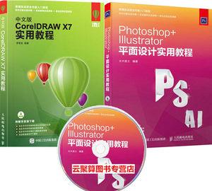 中文版CorelDRAW X7实用教程+Photoshop+Illustrator平面<span class=H>设计</span>实用教程 cdr <span class=H>ps</span> ai cs5 cs6软件视频教程<span class=H>书</span>籍 海报<span class=H>广告</span><span class=H>设计</span>制作入门