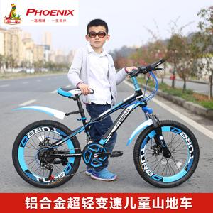凤凰儿童山地<span class=H>自行车</span>18寸20寸22寸男女学生车铝合金山地车变速车
