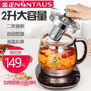 金正养生壶全自动加厚玻璃多功能烧水大容量花茶壶煮茶器煎药2L升