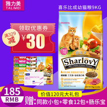 Pet food joy than cat food into kitten 9kg salmon meat protein formula pet universal cat food