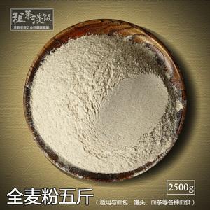 【全麦粉2.5kg】农家全麦面粉含麦麸全麦粉<span class=H>粗粮</span>无添加 家用 无糖