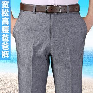 中年爸爸<span class=H>休闲裤</span>男宽松夏季薄款高腰深挡免烫抗皱商务西裤直筒裤子
