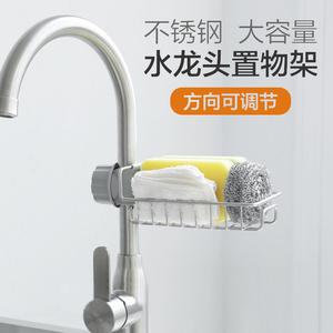 不锈钢厨房用品水龙头水槽置物挂架水池洗碗布沥水篮收纳抹布架子