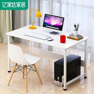 亿家达电脑桌简易台式书桌现代家用<span class=H>笔记本</span><span class=H>办公桌</span>子简约书桌单板桌