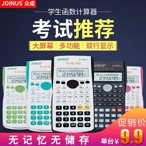 科学函数82ms<span class=H>计算器</span>初高中学生会计考试金融统计专用<span class=H>计算器</span>包邮