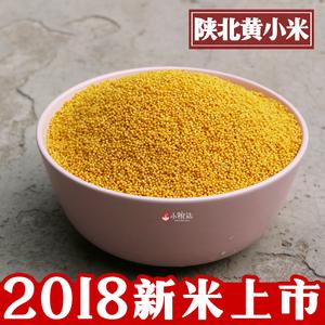 2018陕北米脂黄小米新米粮食小米粥月子米<span class=H>粗粮</span>农家黄小米
