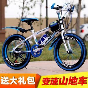儿童<span class=H>自行车</span>20-22-24寸男女单车8-9-11-12-14-15岁学生<span class=H>山地</span>变速车