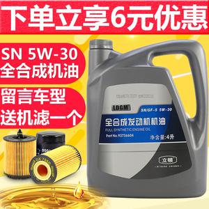 立顿SN 5W-30通用正品<span class=H>汽油</span>车<span class=H>机油</span>全合成发动机润滑油凯越科鲁兹4L