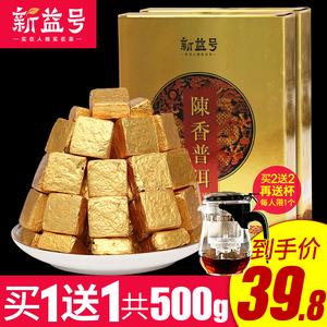 买1送1共500g 新益号 普洱茶熟茶 小金砖 云南 普洱茶小沱茶 <span class=H>茶叶</span>