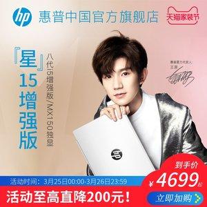 惠普/HP 新品八代星系列王源同款<span class=H>笔记本</span><span class=H>电脑</span> 轻薄便携学生15.6英寸办公商务独显游戏本旗舰店正品