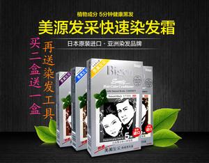 日本新款黑色港版发采剂原装进口美源植物白发膏快速染发霜自然黑