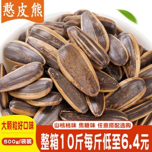 山核桃焦糖味瓜子5斤 大颗粒优质五香奶油原味干炒葵花籽散装包邮