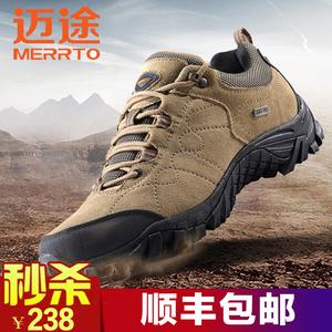 顺丰包邮!迈途户外<span class=H>徒步鞋</span>男登山鞋透气低帮休闲鞋防滑耐磨运动鞋